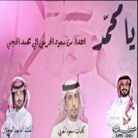 #يامحمد  #كلمات سعود الحربي #اداء صدى عتيبة #وماجد العجلان