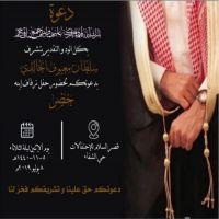 #زواج #خضر سلطان #معيوف الخالدي.