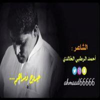 """#الشاعر #احمد #الرطبي #الخالدي  #بعنوان """" #جروح_و_مراهم"""