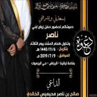 #زواج #ناصر صالح #المحيميس #الخالدي.