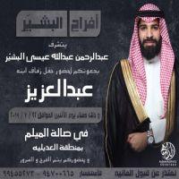 حفل زفاف عبدالعزيز عبدالرحمن البشير