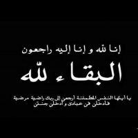 #في ذمة الله #سالم بن #أحمد بودي