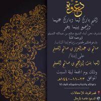#زواج #صالح عبدالعزيز #اللميلم