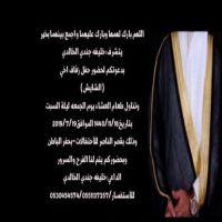 #زواج #الشايش جندي #الخالدي.
