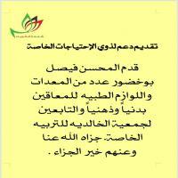 تقديم عدد من المعدات الطبيه من الكويت الى الاردن