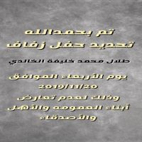 تحديد موعد حفل زفاف طلال محمد الخالدي