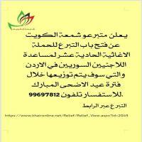 يعلن متبرعو شمعة الكويت عن فتح باب التبرع للحملة الاغاثية الحادية عشر لمساعدة اللاجئين السوريين  في الأردن