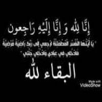 في ذمة الله محمد صفوق الحجي الحمود الخالدي