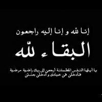 #في ذمة الله #مخيلف محمد الدرباس الخالدي