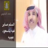 #الشاعر #حمد#الدليهي # السلم صاير فيه #ياسعود عجبه