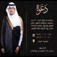 #زواج #أحمد الضويحي.