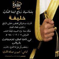 #زواج #خليفه بن #جريو بن #عبدالله الخالدي