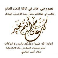 #أهنئكم بعيد #الآضحى المبارك