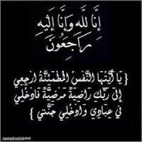 في ذمة الله  الشيخ محمد بن سلمان المهاشير