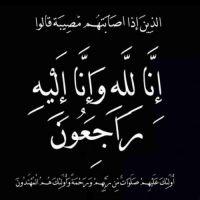 في ذمة الله  #علي عقلا الخالدي ابو سلطان