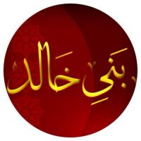 تنويه أدارة تطبيق بني خالد الرسمي و صحيفة بني خالد الإلكترونية