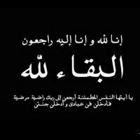 #في ذمة الله #فهد بن #متعب بن #سالم الضليعي #الصبيح الخالدي.