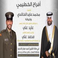 حفل زفاف عايد علي وتخرج محمد علي الخطيمي