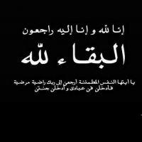 #في ذمة الله #فهده  بنت حبيب بن #محمد العريعر