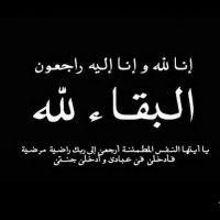 #في ذمة الله #نورة بنت فهد #السعيد الشاوي #الخالدي : والدة سعد #ملوح الشاوي