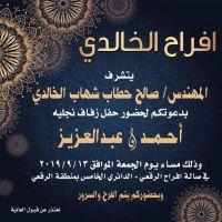 حفل زفاف ابناء صالح حطاب الخالدي