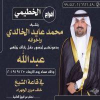 حفل زفاف عبدالله محمد عايد الخطيمي
