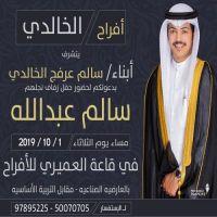 حفل زفاف سالم عبدالله الخالدي
