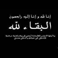 #في ذمة الله #العنود مطلق #ال علي #المهاشير