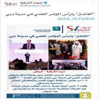 #الفاضل يترأس #المؤتمر العلمي #في مدينة #دبي