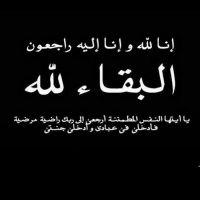 #في ذمة الله #راشد راضي #الدليهي