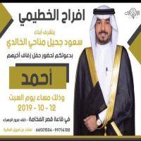 حفل زفاف احمد سعود الخطيمي