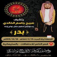 #زواج #بدر صبيح #جاسم الخالدي