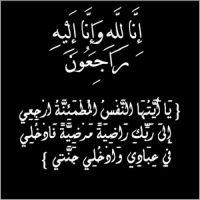 في ذمة الله عواطف محمد الحمدان