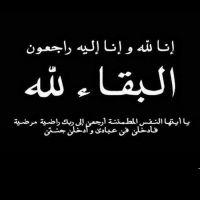 #في ذمة الله #محمود بن #محمد بن خليفة #الرطبي العمري الخالدي