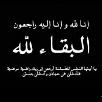 #في ذمة الله #ثنيه بنت حمود #عياش الخالدي.