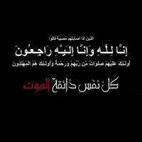 وفيات بني خالد