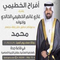 حفل زفاف محمد غازي الخطيمي الخالدي