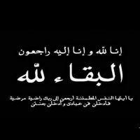 #في ذمة الله #درزيه محمد هلال الخالدي
