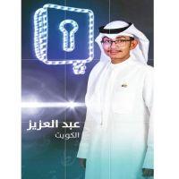 الخالدي بطل الكويت في القراءه