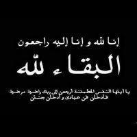 #في ذمة الله #دليل حبيب محمد ابوعشبة الخالدي