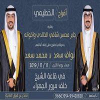 حفل زفاف نواف ومحمد سعد الخطيمي