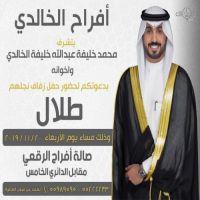 حفل زفاف طلال محمد الخالدي