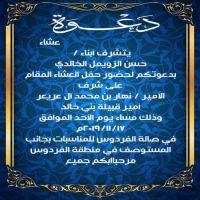 #دعوة #عشاء