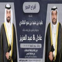#زواج #أعادل و  #عبدالعزيز