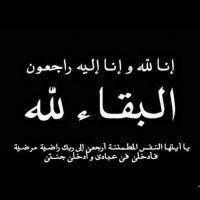 #في ذمة الله #حمدان سليم #الحمدان #الخالدي