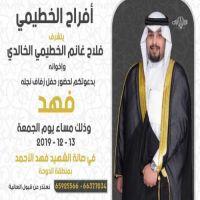حفل زفاف فهد فلاح الخطيمي