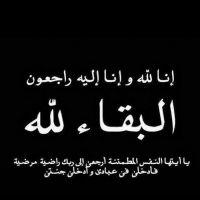 #في ذمة الله #مهدي #الحمدان الخالدي #ابو ممدوح