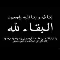 #في ذمة الله #منصور #محمد التركي