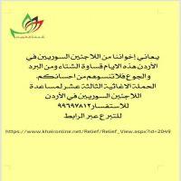 #شمعة الكويت #إغاثة #اخواننا السوريين #في #الأردن