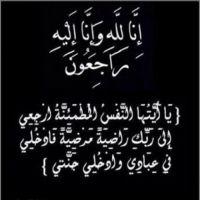 #في ذمة الله #موسى غازي غانم الخطيمي الخالدي